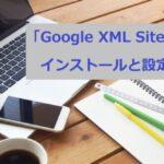 「Google XML Sitemaps」のインストールとサイトマップの設定の仕方