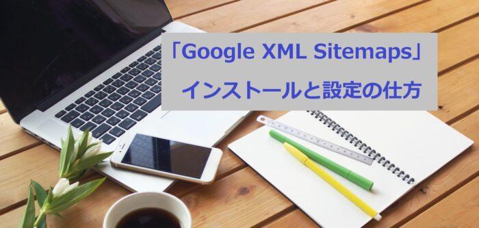 Google XML Sitemapsのインストールと設定の仕方