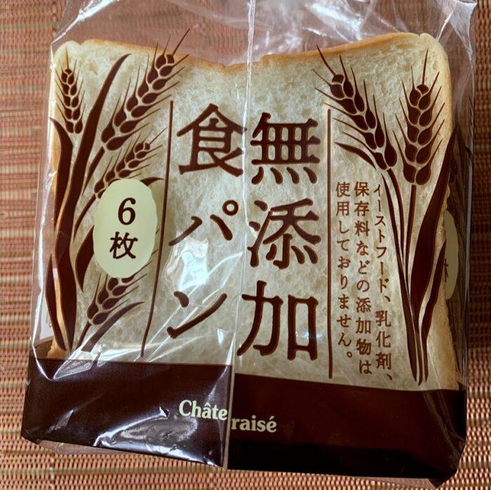 の『無添加食パン』